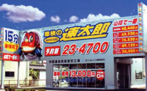 速太郎レンタカー 米子店
